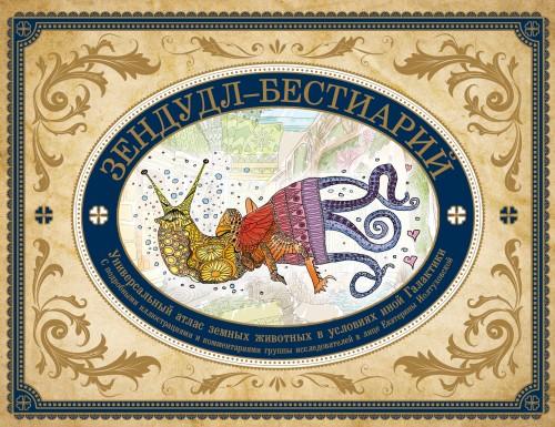 Zendudl-bestiarij. Kniga-burime. Universalnyj atlas zhivotnykh iz zhizni i voobrazhenija