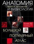 Anatomija i fiziologija. Bolshoj populjarnyj atlas