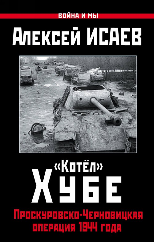 """Kotjol"" Khube. Proskurovsko-Chernovitskaja operatsija 1944 goda"