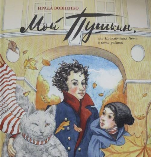 Moj Pushkin, ili Prikljuchenija Peti i kota uchenogo