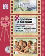 Korotko o glavnom. Smotrim korotkometrazhnye filmy (set incl. DVD)