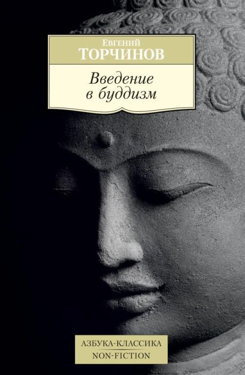 Vvedenie v buddizm