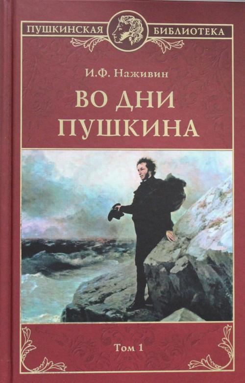 Во дни Пушкина: В 2 т. Т. 1