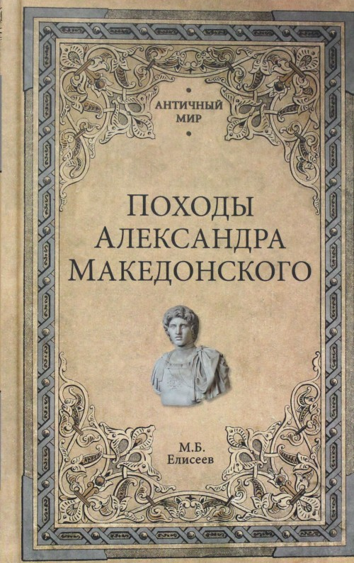 Pokhody Aleksandra Makedonskogo