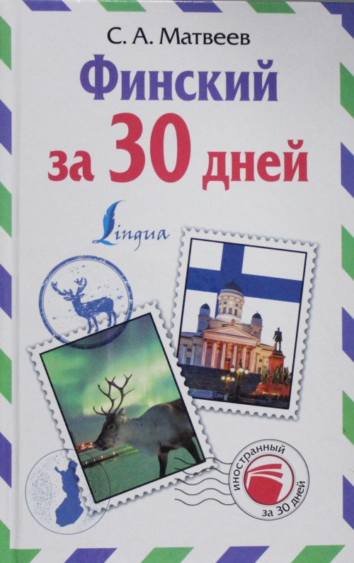 Finskij za 30 dnej