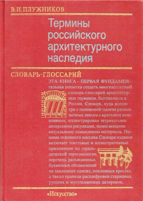 Terminy rossijskogo arkhitekturonogo nasledija