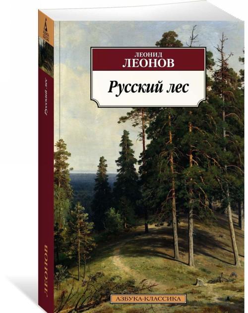 Russkij les