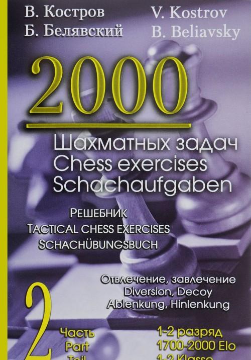 2000 shakhmatnykh zadach. 1-2 razrjad. Chast 2. Reshebnik. Otvlechenie, zavlechenie / 2000 Chess Exercises: 1700-2000 Elo: 2 Part:Tactical Chess Exercises: Diversion, Decoy / 2000 Schachaufgaben: 1-2 Klasse: 2 Teil: Schachubungsbuch: Ablenkung, Hinlenkung