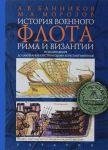 Istorija voennogo flota Rima i Vizantii (ot Julija Tsezarja do zavoevanija krestonostsami Konstantinopolja)