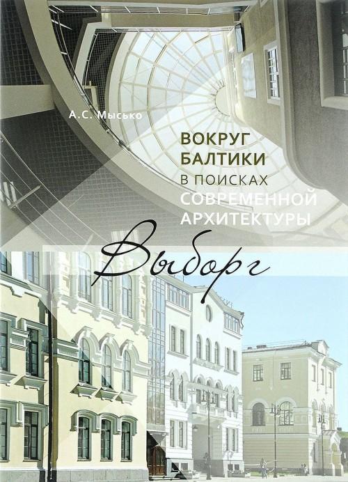 Vokrug Baltiki v poiskakh sovremennoj arkhitektury. Vyborg