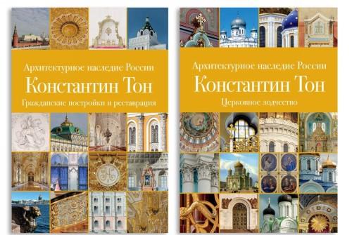 Arkhitekturnoe nasledie Rossii. Tom 9. Konstantin Ton (komplekt iz 2 knig)