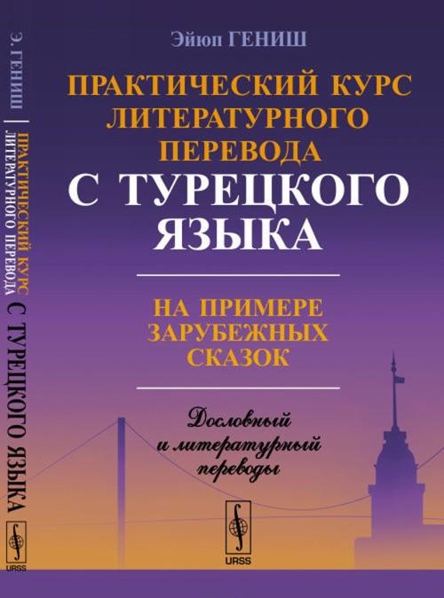 Prakticheskij kurs literaturnogo perevoda s turetskogo jazyka. Na primere zarubezhnykh skazok