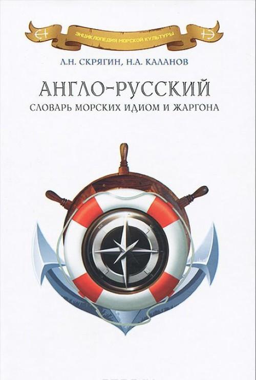 Anglo-russkij slovar morskikh idiom i zhargona
