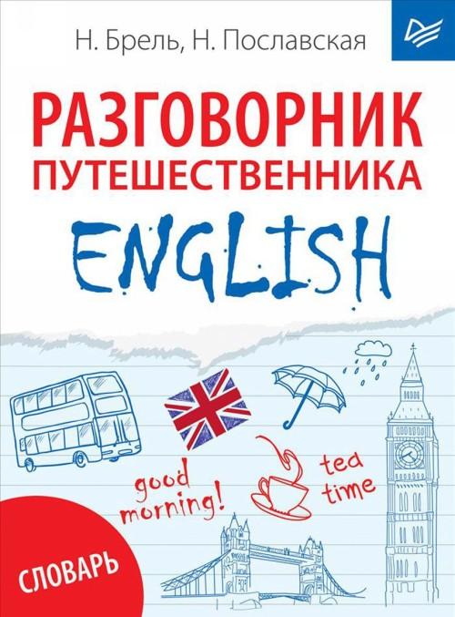 English. Razgovornik puteshestvennika