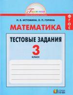 Matematika. 3 klass. Testovye zadanija