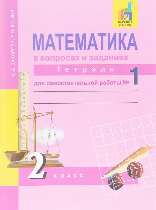 Математика в вопросах и заданиях. 2 класс. Тетрадь для самостоятельной работы №1