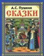 Skazki Pushkina