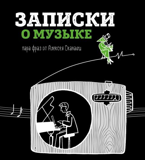 Zapiski o muzyke. Para fraz ot Alekseja Skanavi
