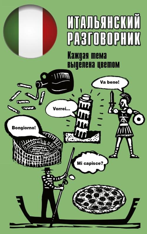 Italjanskij razgovornik