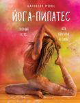 Joga-pilates: polnyj kurs dlja zdorovja i sily