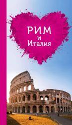 Rim i Italija dlja romantikov.