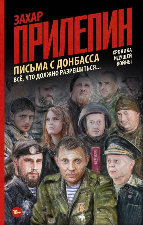 Pisma s Donbassa. Vsjo, chto dolzhno razreshitsja...