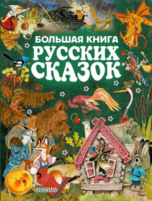 Bolshaja kniga russkikh skazok