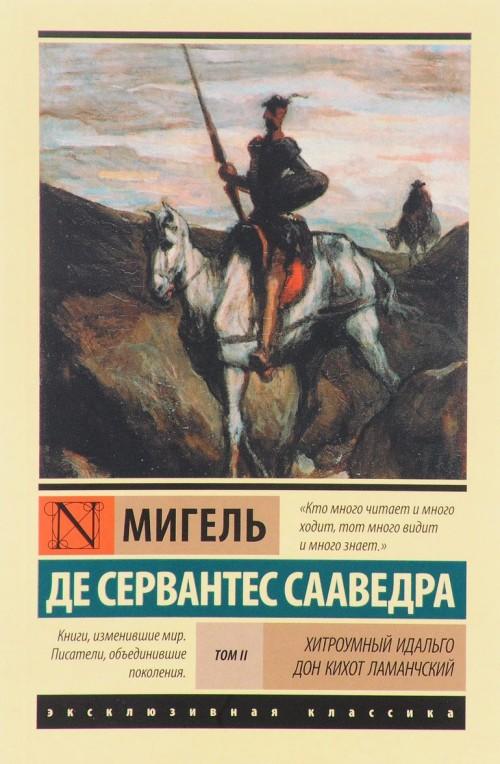Хитроумный Идальго Дон Кихот Ламанчский. [Роман. В 2 т.] Т. II