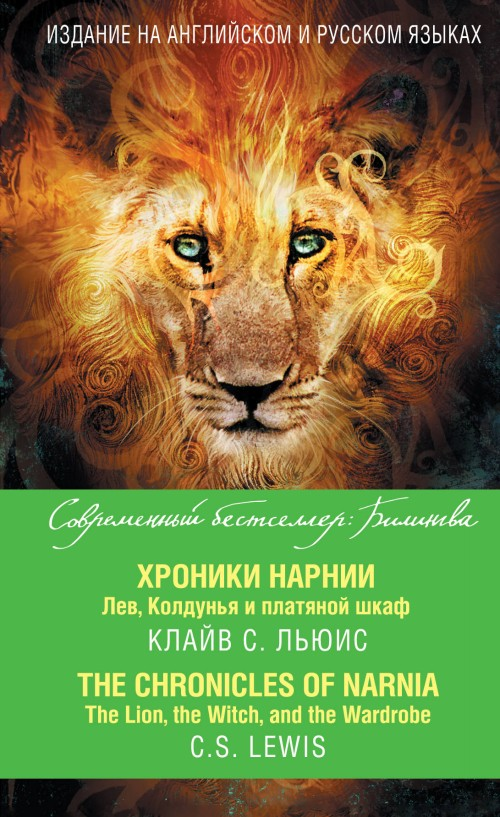 Khroniki Narnii. Lev, Koldunja i platjanoj shkaf = The Chronicles of Narnia. The Lion, the Witch, and the Wardrobe