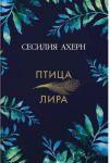 Ptitsa-lira