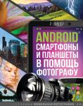 Android smartfony i planshety v pomosch fotografu