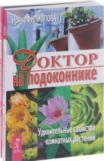 Doktor na podokonnike. Kaltsij - zhemchuzhina zdorovja (komplekt iz 2 knig)