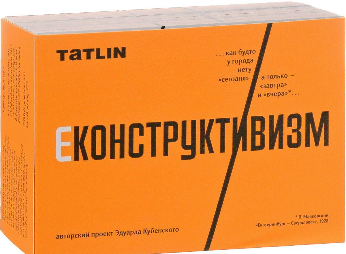 Econstructivism / Ekonstruktivizm (nabor otkrytok iz 80 otkrytok)
