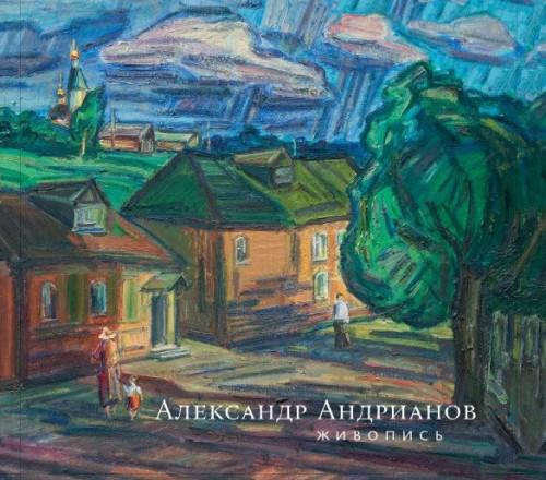 Aleksandr Andrianov. Zhivopis