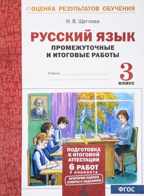 Русский язык. 3 класс. Промежуточные и итоговые работы