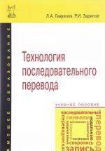 Технология последовательного перевода. Учебное пособие