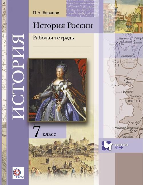 Istorija Rossii. 7 klass. Rabochaja tetrad