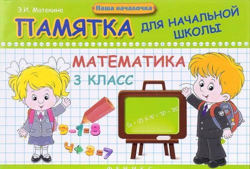Matematika. 3 klass. Pamjatka dlja nachalnoj shkoly