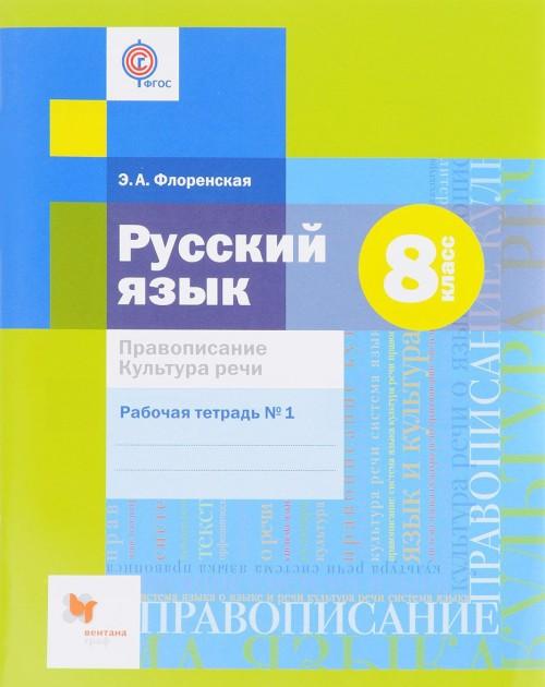 Russkij jazyk. 8 klass. Pravopisanie. Kultura rechi. Rabochaja tetrad №1