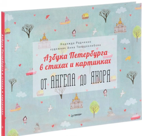 Азбука Петербурга в стихах и картинках
