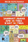 Zanimatelnaja arifmetika i matematika