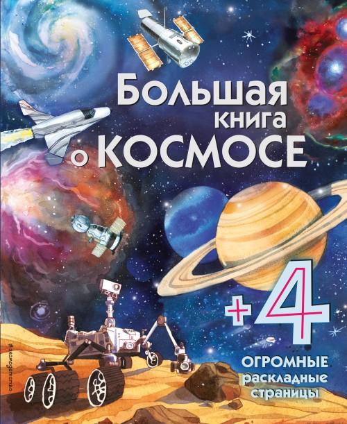 Bolshaja kniga o kosmose