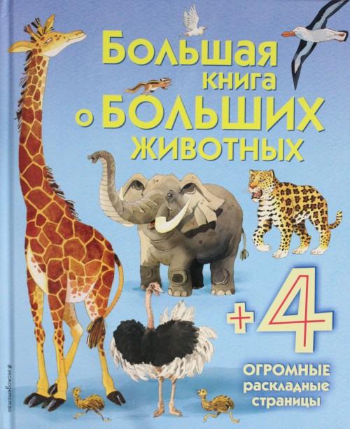 Bolshaja kniga o bolshikh zhivotnykh