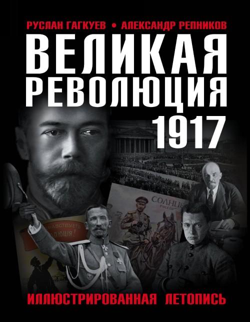 Velikaja Revoljutsija 1917 goda. Illjustrirovannaja letopis
