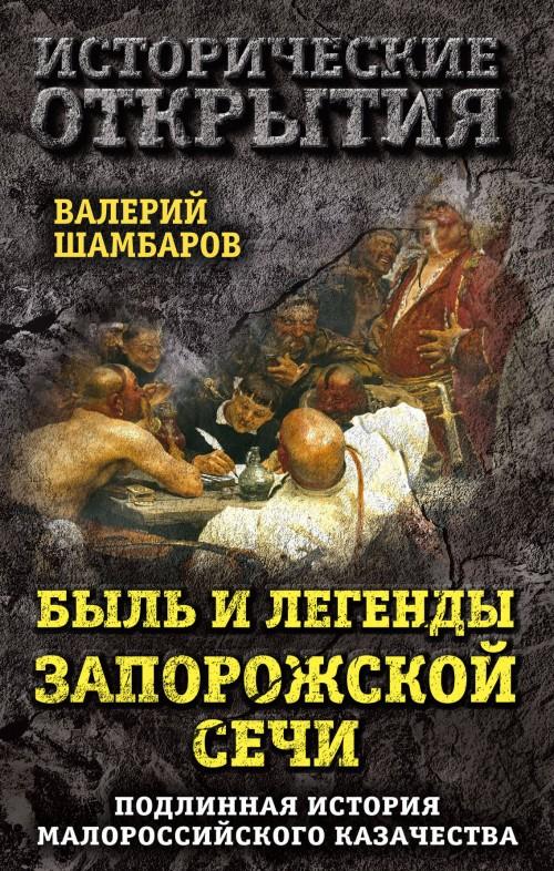 Byl i legendy Zaporozhskoj Sechi. Podlinnaja istorija malorossijskogo kazachestva