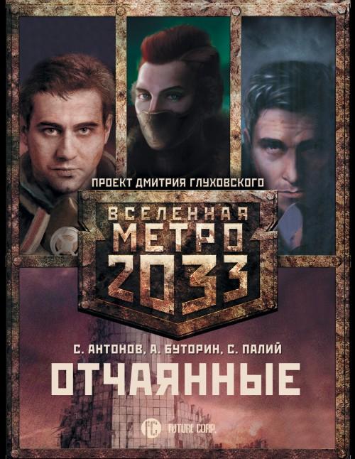 Метро 2033: Отчаянные (комплект из 3 книг)