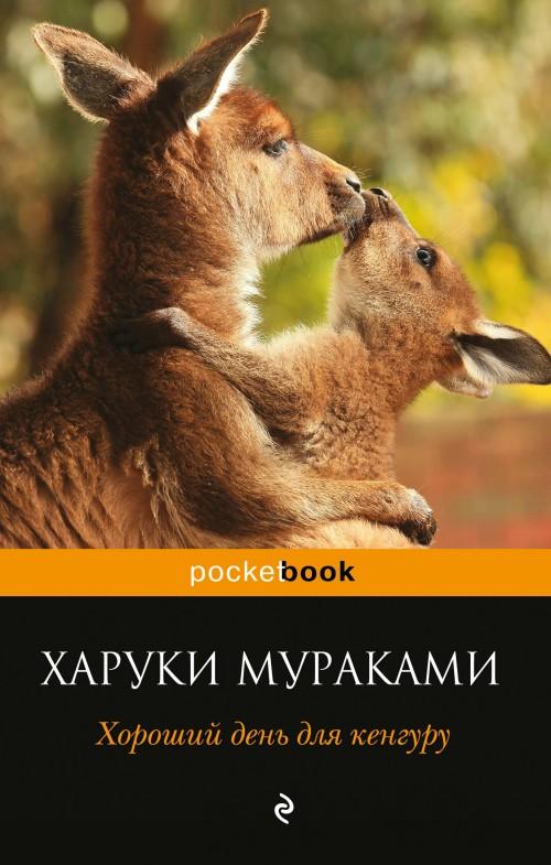 Khoroshij den dlja kenguru