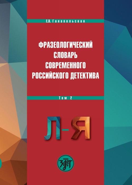 Frazeologicheskij slovar sovremennogo rossijskogo detektiva. V 2 tomakh. Tom 2