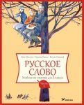 Russkoe slovo. Uchebnik po chteniju dlja 3 klassa. Chast 1