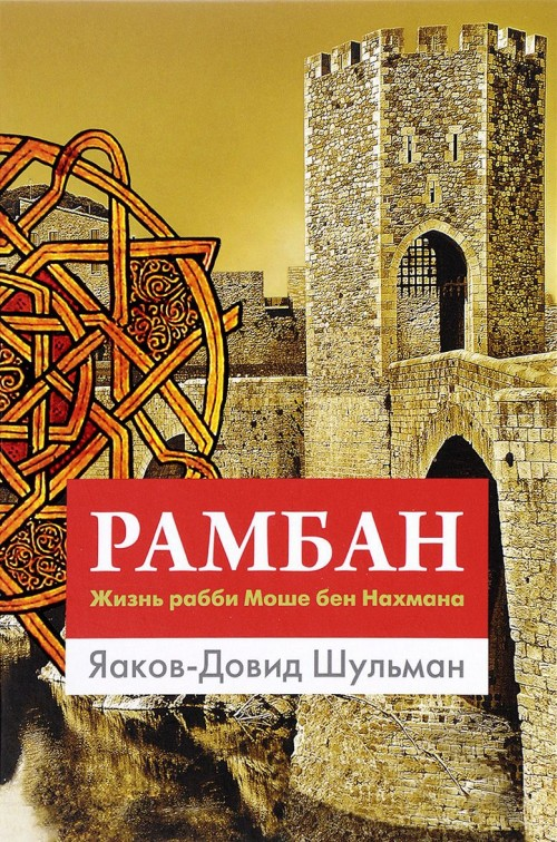 Ramban. Zhizn rabbi Moshe ben Nakhmana